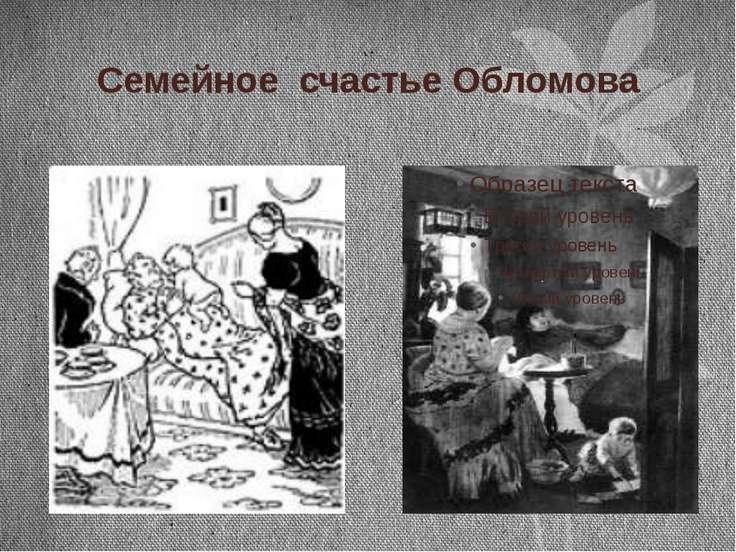 Семейное счастье Обломова