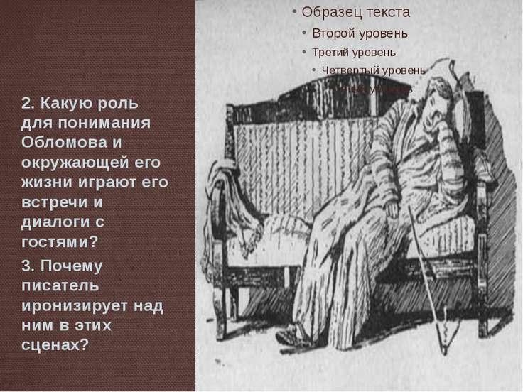 2. Какую роль для понимания Обломова и окружающей его жизни играют его встреч...