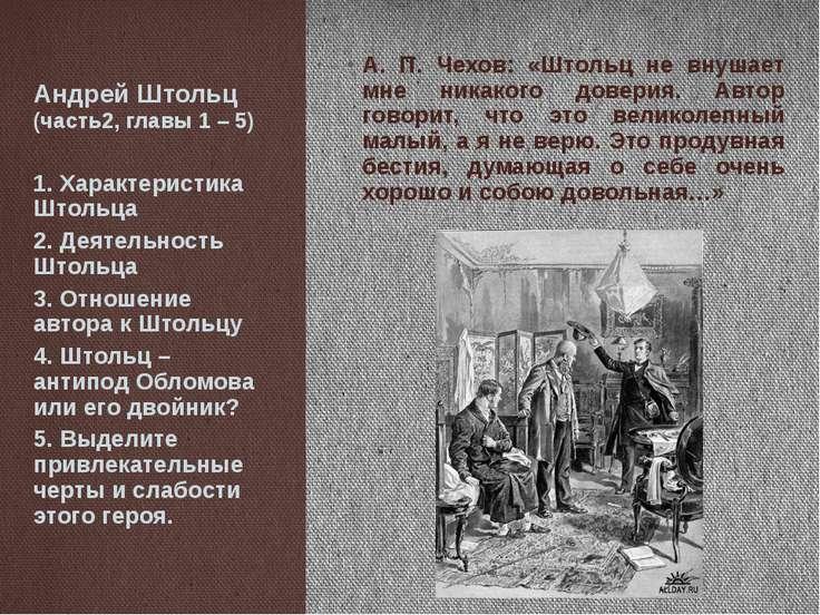 Андрей Штольц (часть2, главы 1 – 5) А. П. Чехов: «Штольц не внушает мне никак...