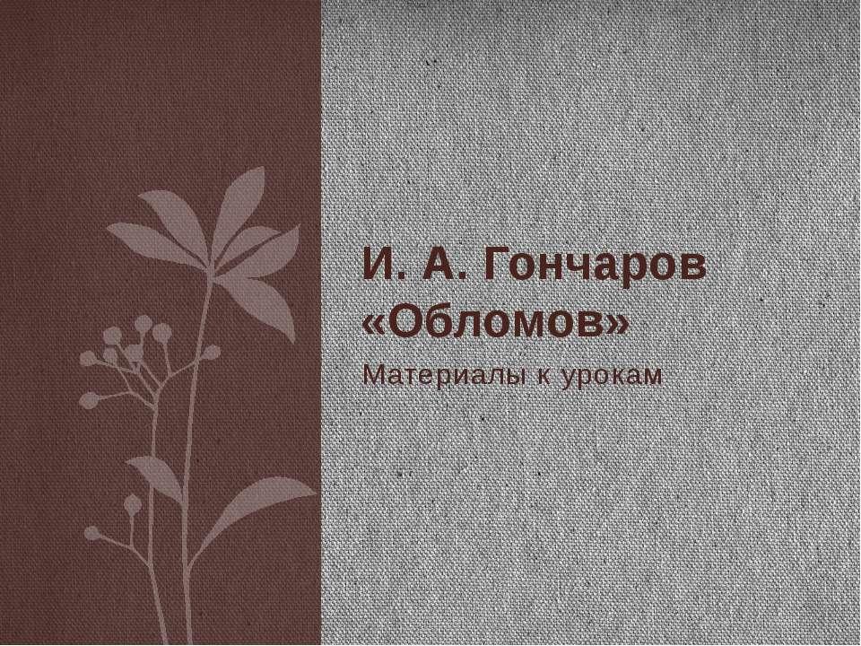 Материалы к урокам И. А. Гончаров «Обломов»