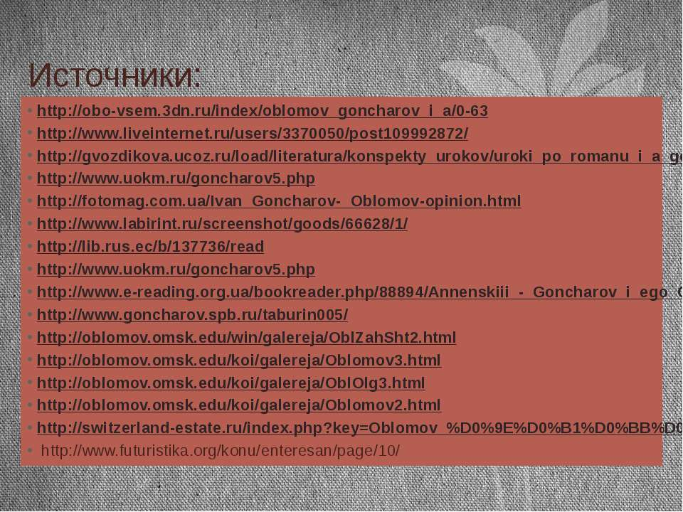 Источники: http://obo-vsem.3dn.ru/index/oblomov_goncharov_i_a/0-63 http://www...