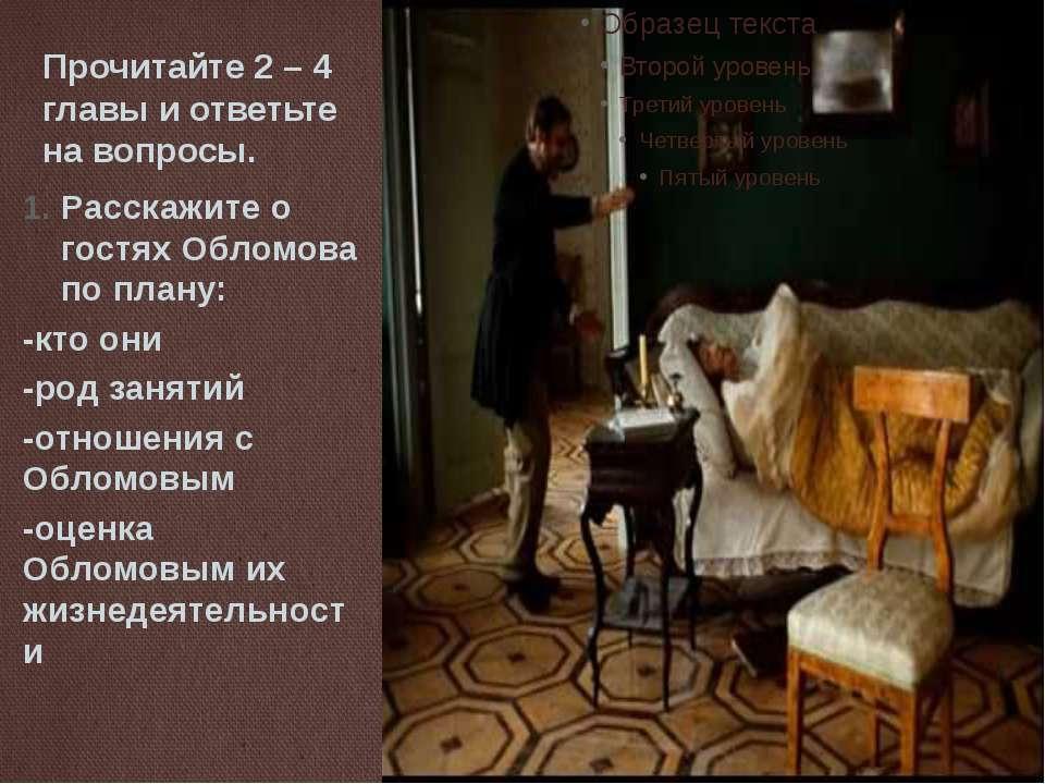 Прочитайте 2 – 4 главы и ответьте на вопросы. Расскажите о гостях Обломова по...