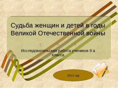 Судьба женщин и детей в годы Великой Отечественной войны Исследовательская ра...