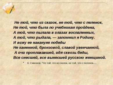 Не той, что из сказок, не той, что с пеленок, Не той, что была по учебникам п...
