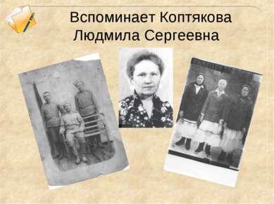 Вспоминает Коптякова Людмила Сергеевна