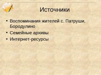 Источники Воспоминания жителей с. Патруши, Бородулино Семейные архивы Интерне...