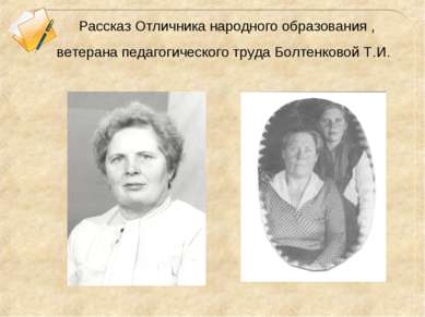 Рассказ Отличника народного образования , ветерана педагогического труда Болт...
