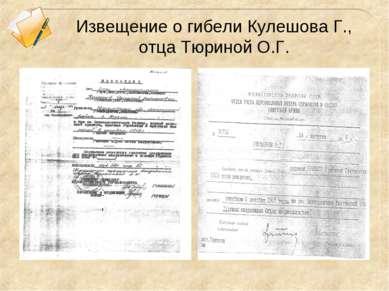 Извещение о гибели Кулешова Г., отца Тюриной О.Г.
