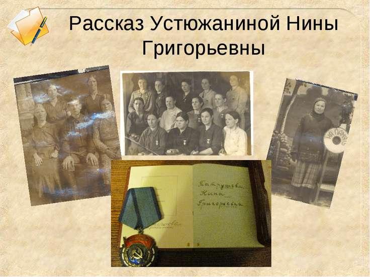 Рассказ Устюжаниной Нины Григорьевны