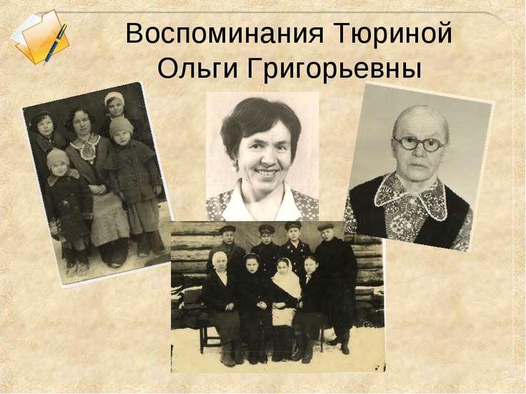 Воспоминания Тюриной Ольги Григорьевны