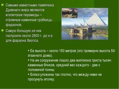 Самыми известными памятника Древнего мира являются египетские пирамиды – огро...