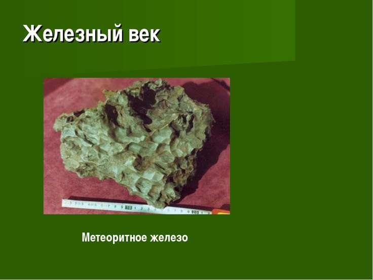 Железный век Метеоритное железо