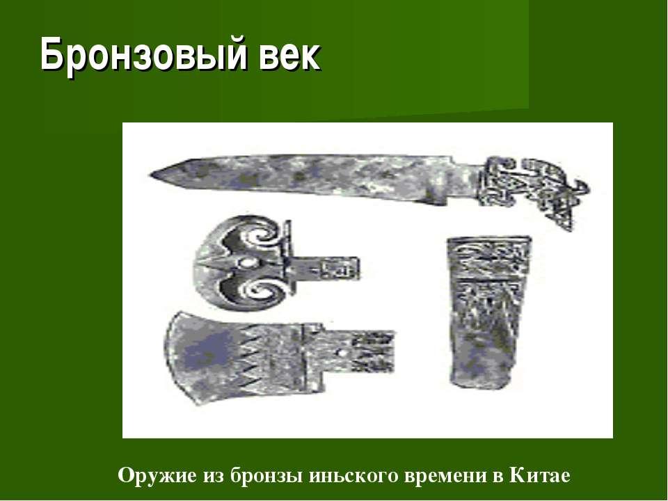 Бронзовый век Оружие из бронзы иньского времени в Китае