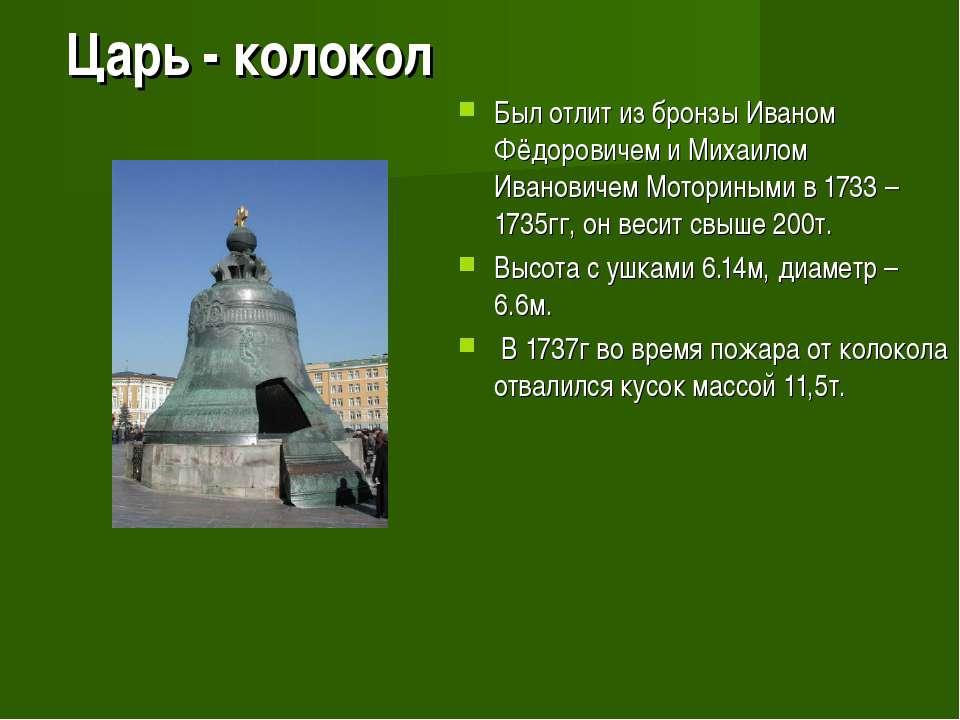 Царь - колокол Был отлит из бронзы Иваном Фёдоровичем и Михаилом Ивановичем М...