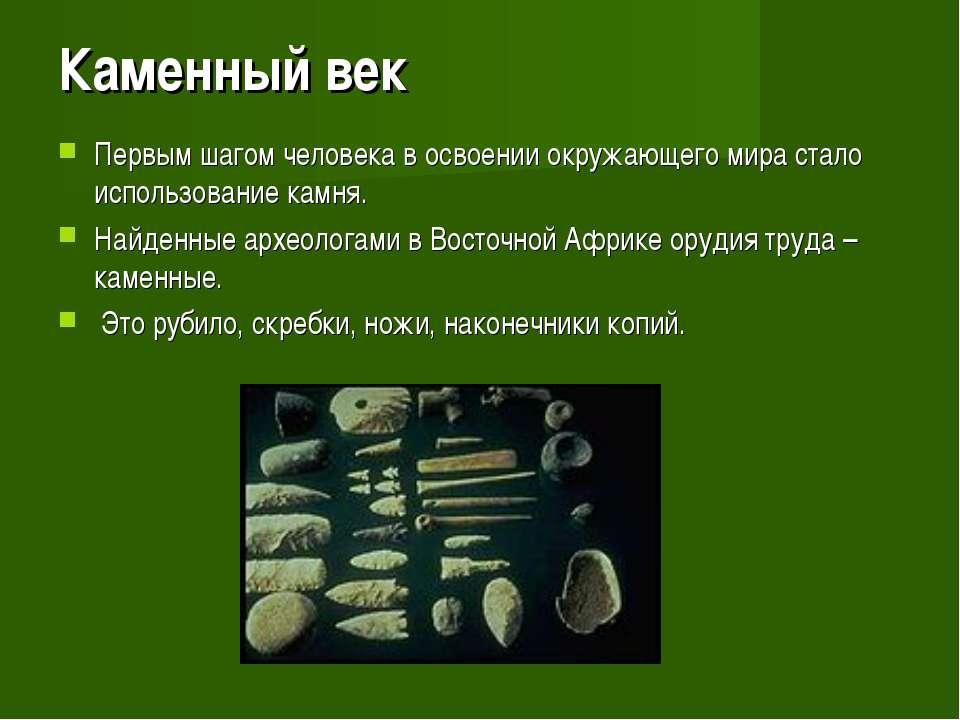 Каменный век Первым шагом человека в освоении окружающего мира стало использо...