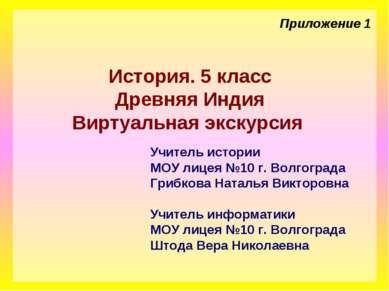 Учитель истории МОУ лицея №10 г. Волгограда Грибкова Наталья Викторовна Учите...