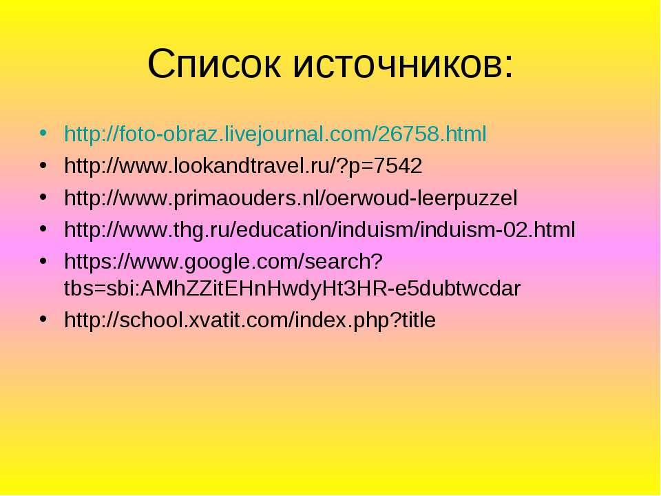 Список источников: http://foto-obraz.livejournal.com/26758.html http://www.lo...