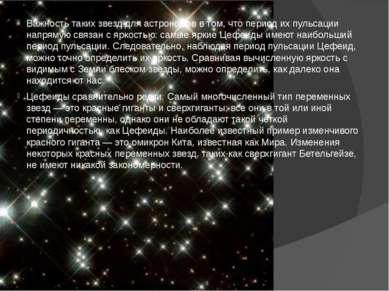 Важность таких звезд для астрономов в том, что период их пульсации напрямую с...