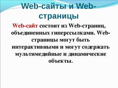 Web-сайты и Web-страницы Web-сайт состоит из Web-страниц, объединенных гиперс...