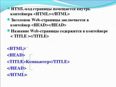 HTML-код страницы помещается внутрь контейнера Заголовок Web-страницы заключа...