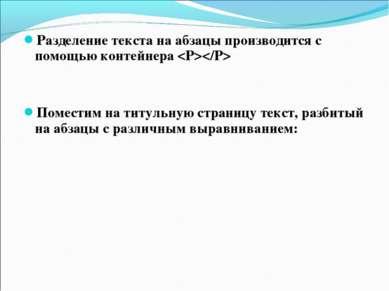 Разделение текста на абзацы производится с помощью контейнера Поместим на тит...