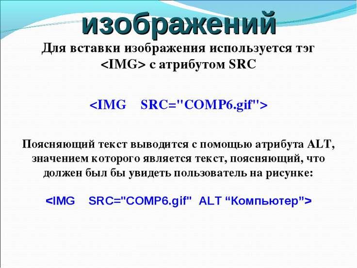 Вставка изображений Для вставки изображения используется тэг с атрибутом SRC ...
