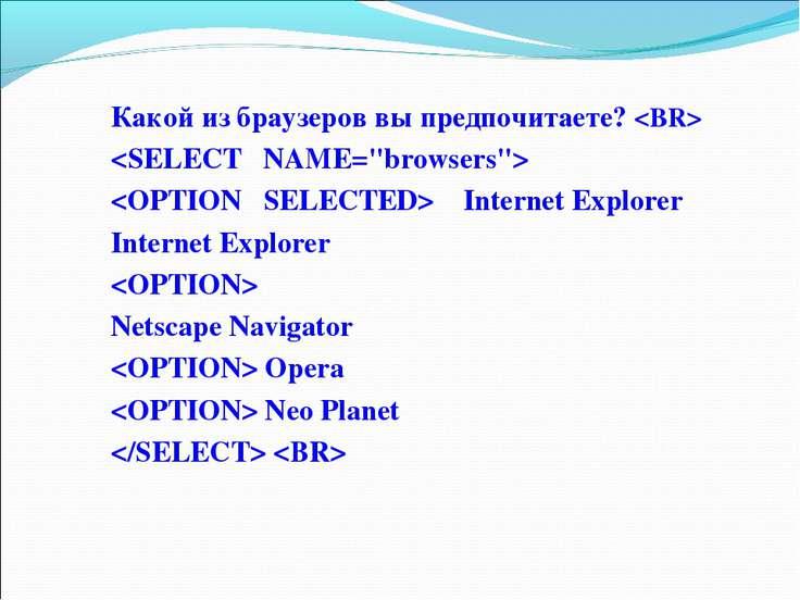 Какой из браузеров вы предпочитаете? Internet Explorer Internet Explorer Nets...
