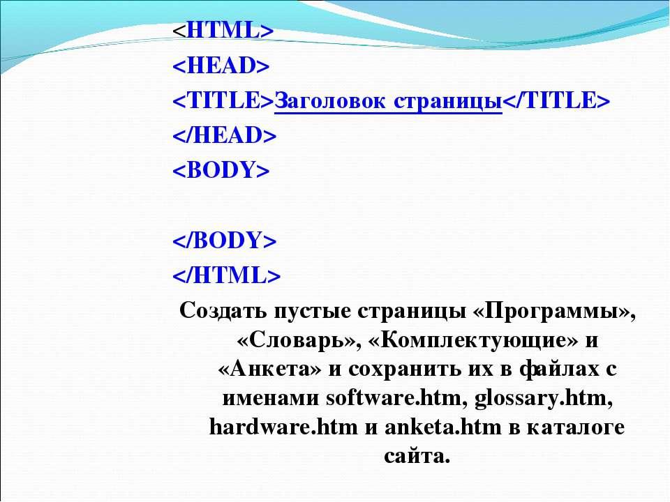 Заголовок страницы Создать пустые страницы «Программы», «Словарь», «Комплекту...