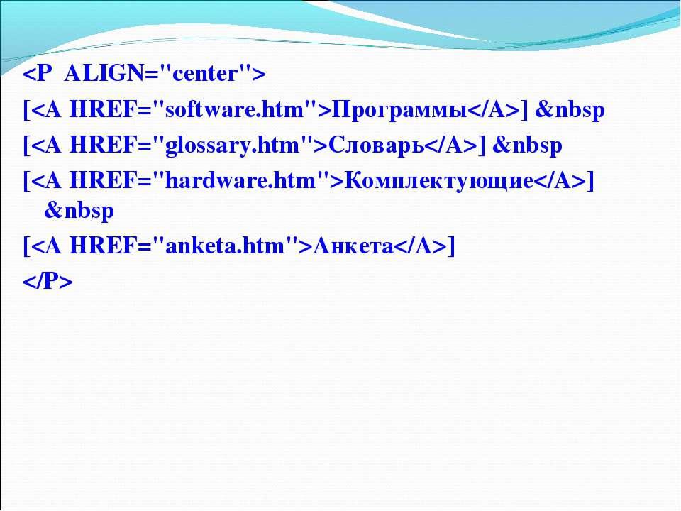 [Программы] &nbsp [Словарь] &nbsp [Комплектующие] &nbsp [Aнкетa]
