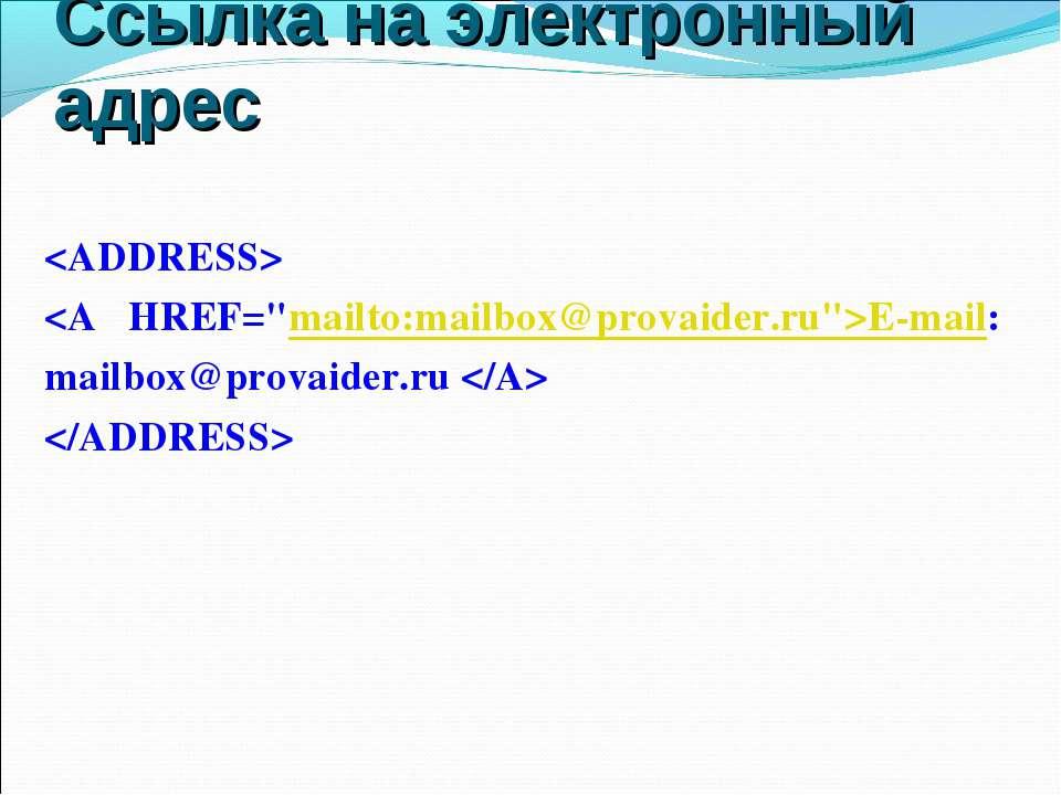 Ссылка на электронный адрес E-mail: mailbox@provaider.ru