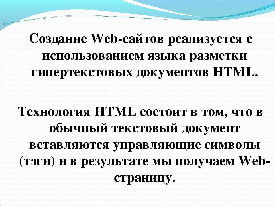 Создание Web-сайтов реализуется с использованием языка разметки гипертекстовы...