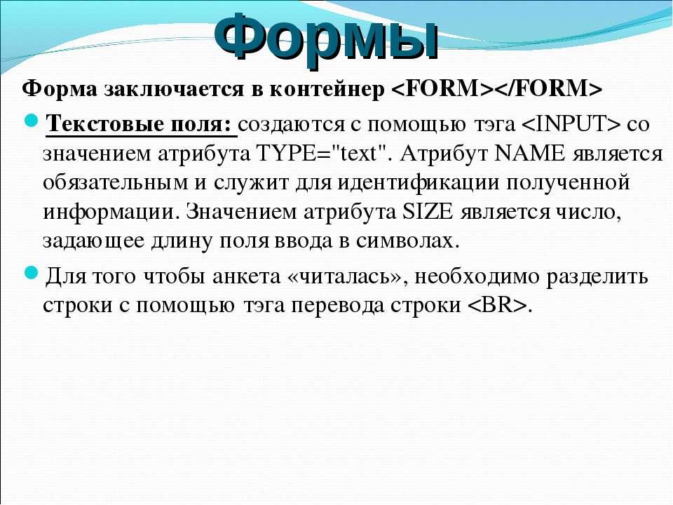 Формы Форма заключается в контейнер Текстовые поля: создаются с помощью тэга ...