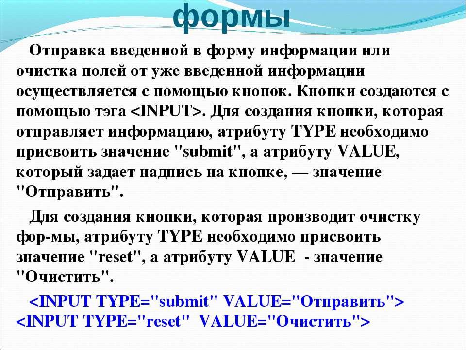 Отправка данных из формы Отправка введенной в форму информации или очистка по...