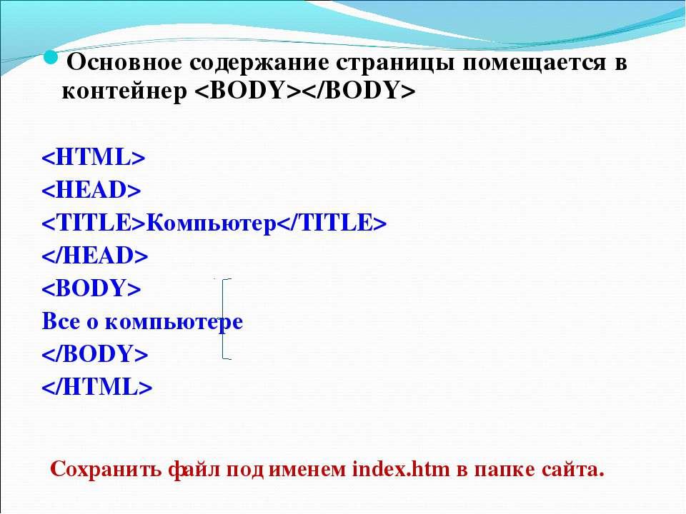 Основное содержание страницы помещается в контейнер Компьютер Все о компьютер...