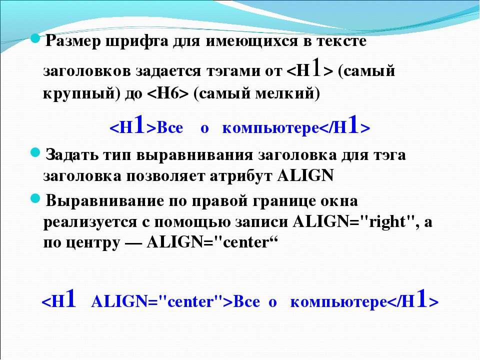 Размер шрифта для имеющихся в тексте заголовков задается тэгами от (самый кру...