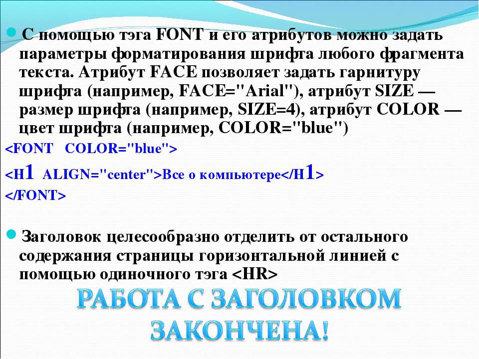 С помощью тэга FONT и его атрибутов можно задать параметры форматирования шри...