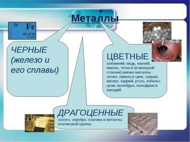Металлы ЧЕРНЫЕ (железо и его сплавы) ЦВЕТНЫЕ алюминий, медь, магний, никель, ...