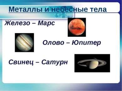Металлы и небесные тела Железо – Марс Олово – Юпитер Свинец – Сатурн