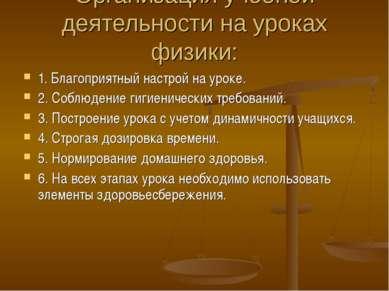 Организация учебной деятельности на уроках физики: 1. Благоприятный настрой н...