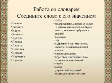 Работа со словарем Соедините слово с его значением Баштан Волость Кавун Комор...