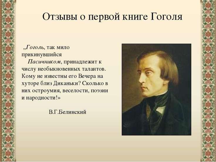 """""""Гоголь, так мило прикинувшийся Пасичником, принадлежит к числу необыкновенн..."""