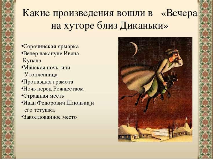 Какие произведения вошли в «Вечера на хуторе близ Диканьки» Сорочинская ярмар...