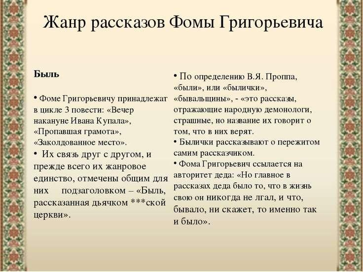 Жанр рассказов Фомы Григорьевича Быль Фоме Григорьевичу принадлежат в цикле 3...