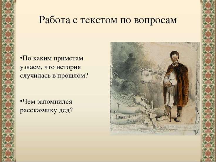 Работа с текстом по вопросам По каким приметам узнаем, что история случилась ...