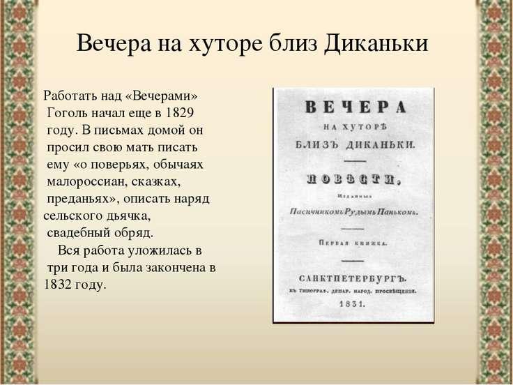 Вечера на хуторе близ Диканьки Работать над «Вечерами» Гоголь начал еще в 182...