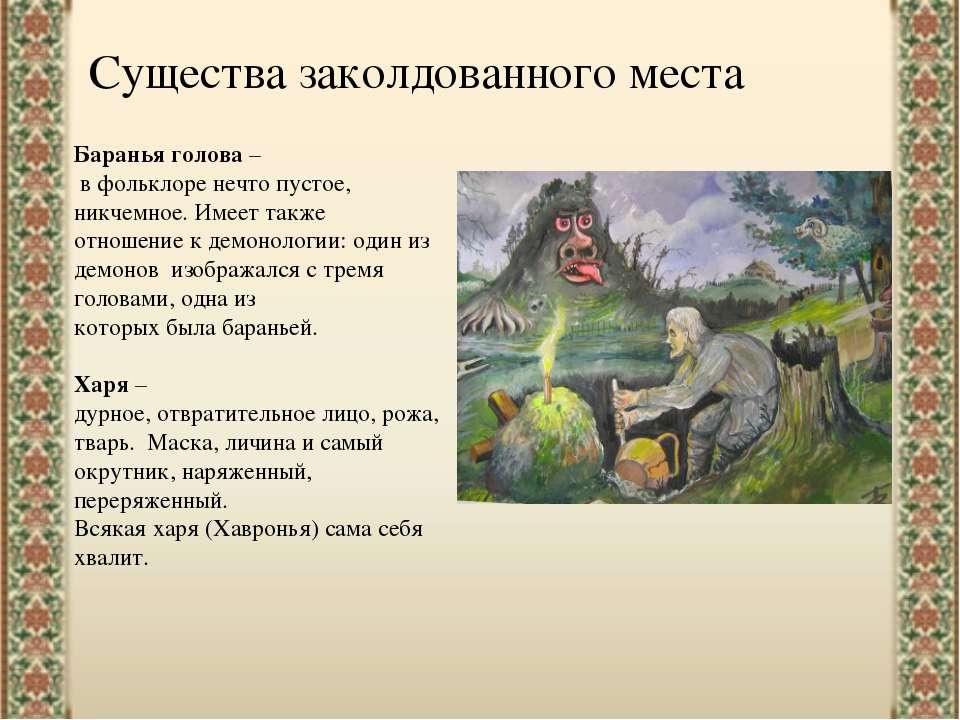 Существа заколдованного места Баранья голова – в фольклоре нечто пустое, никч...