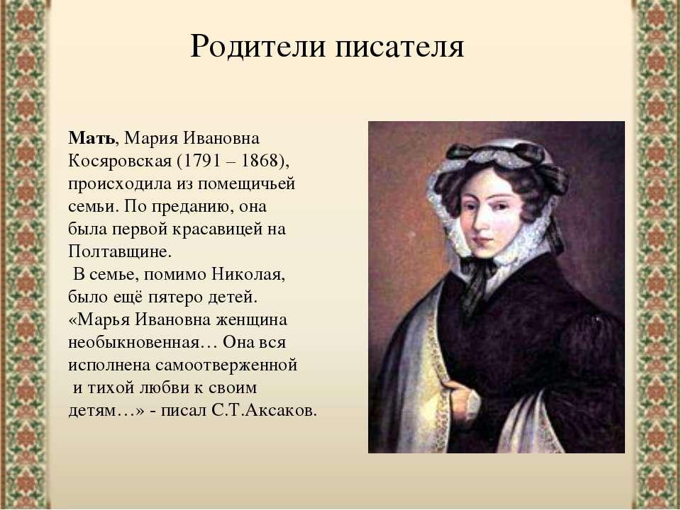 Родители писателя Мать, Мария Ивановна Косяровская (1791 – 1868), происходила...