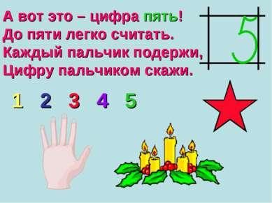 А вот это – цифра пять! До пяти легко считать. Каждый пальчик подержи, Цифру ...