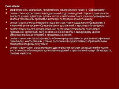 Показатели: эффективность реализации приоритетного национального проекта «Обр...