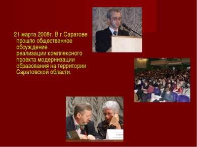 21 марта 2008г. В г.Саратове прошло общественное обсуждение реализации компле...